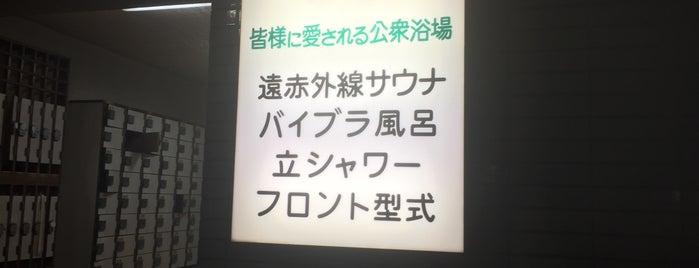 栄湯 is one of 公衆浴場、温泉、サウナ in 世田谷区.