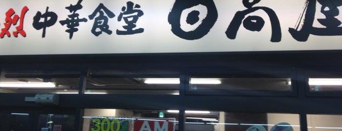日高屋 JR橋本駅店 is one of 海老名・綾瀬・座間・厚木.
