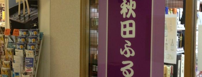 秋田ふるさと館 is one of Tokyo.