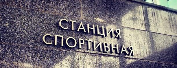 Метро «Спортивная» is one of SPB.