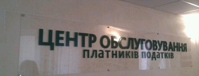 Центр обслуживания налогоплательщиков Голосеевского района is one of Киев.
