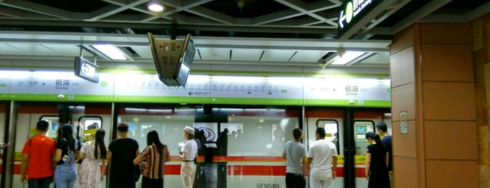 Zumiao Metro Station is one of 廣州 Guangzhou - Metro Stations.