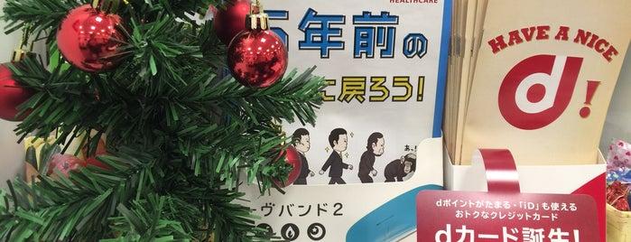 ドコモショップ 狛江店 is one of ショップ.