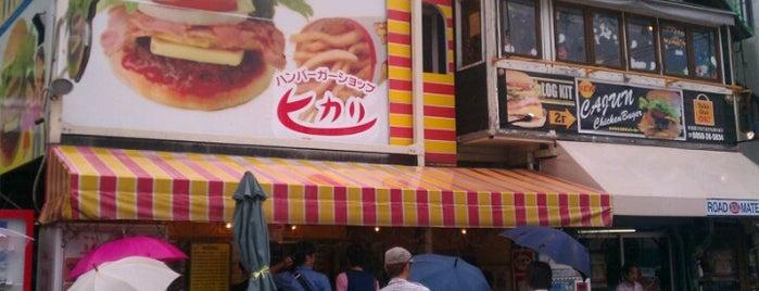 ハンバーガーショップ ヒカリ 本店 is one of 佐世保バーガー.