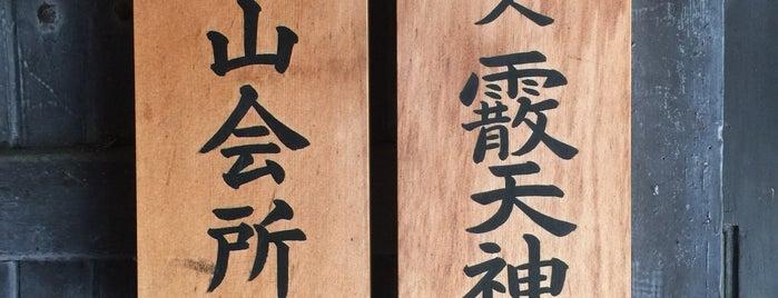 霰天神山保存会 is one of Sanpo in Gion Matsuri.