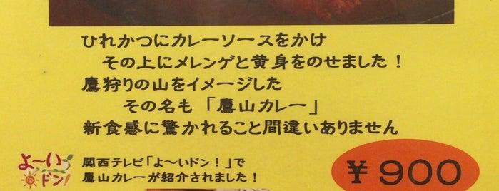 欧風カレーハウス ガーネッシュ is one of LP.