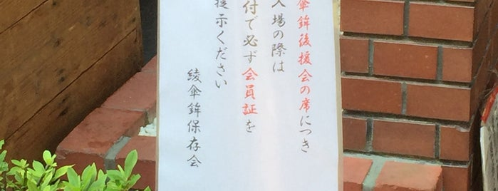 綾傘鉾保存会 is one of Sanpo in Gion Matsuri.
