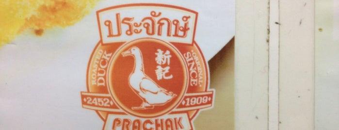 Prachak is one of ครัวคุณต๋อย 2557.