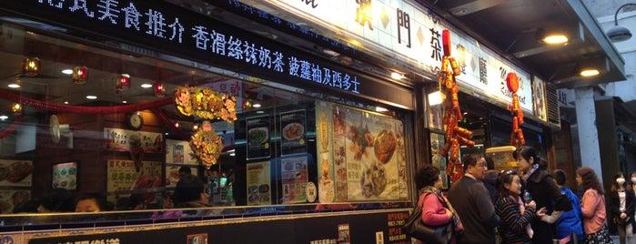 Macau Restaurant 澳門茶餐廳 is one of Hong Kong Chinese Yum Yums.