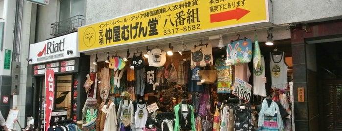 仲屋むげん堂八番組 is one of 高円寺周辺.