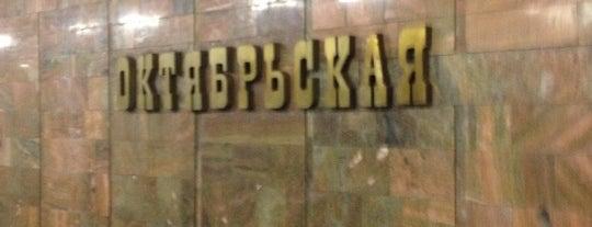 Метро «Октябрьская» is one of нужные места.