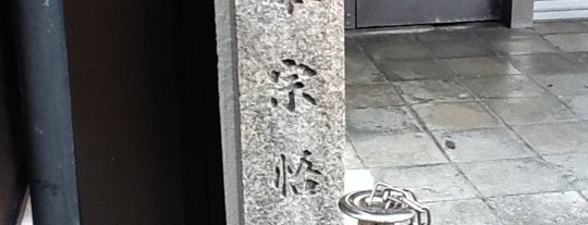 松本宗悟邸址 is one of 史跡・石碑・駒札/洛中南 - Historic relics in Central Kyoto 2.