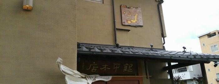 銀平 和歌山本店 is one of お気に入り.