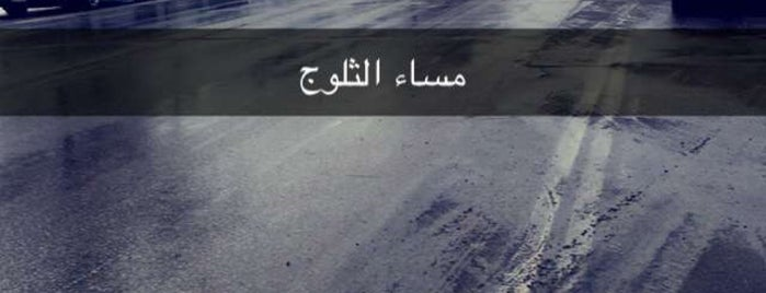 مجمع الضيافه مول is one of alw3ad.