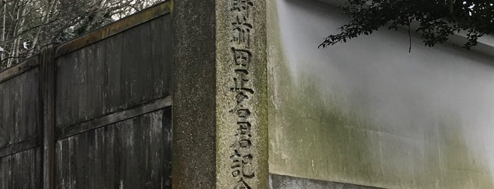 男爵前田正名君記念碑 is one of 近現代.