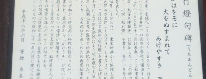 歌行燈句碑 is one of 近現代.