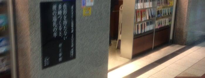 ブックファースト 淀屋橋店 is one of 本屋.