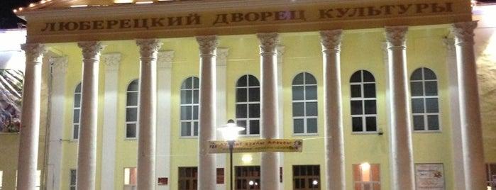 Люберецкий районный Дворец культуры is one of Парки и скверы🌳.