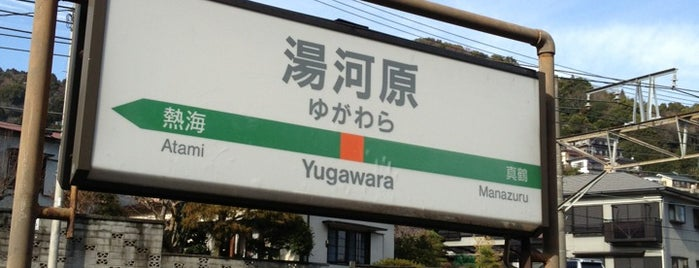 Yugawara Station is one of JR線の駅.
