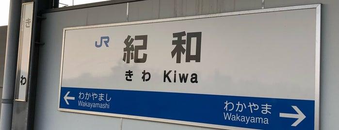 Kiwa Station is one of アーバンネットワーク 2.