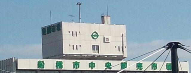 船橋市地方卸売市場 is one of 立ち寄り先.