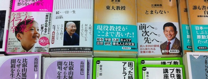 LIBRO 相鉄ジョイナス店 is one of TENRO-IN BOOK STORES.