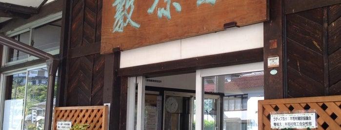 藪原駅 is one of 中央線(名古屋口).