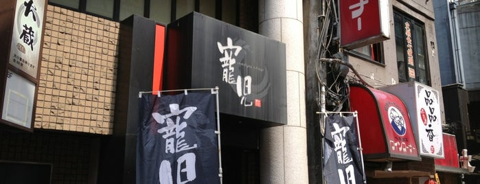 麺や 寵児 池袋店 is one of ラーメン.