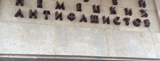 Мемориальный музей немецких антифашистов is one of культУРА.