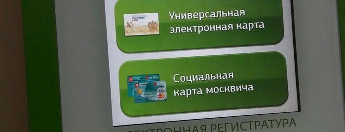 Детская поликлиника № 28 (филиал № 1) is one of Поликлиники ЗАО, ВАО, ЦАО.