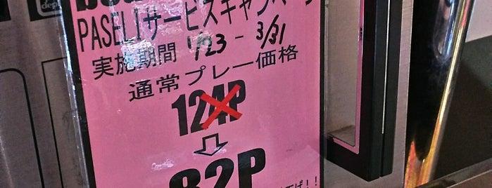 ゲームセンターいこい is one of beatmania IIDX 設置店舗.