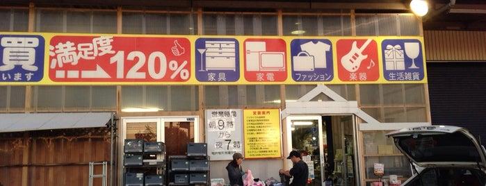 リサイクルショップ愛品倶楽部 流山店 is one of 地元で行く場所(流山市).