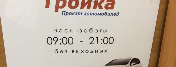 """Тройка is one of """"Клуб Скидок"""": разное (г. Москва)."""