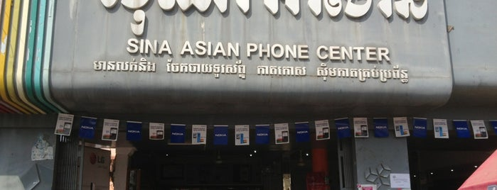 Sina Asian Phone Center is one of Cambodia.