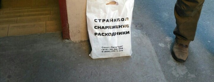 ВоенТурСнар is one of 2.