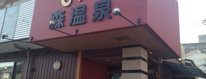 湯あそびひろば 森温泉 is one of 銭湯.