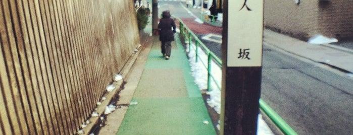行人坂 is one of 全力(じゃない)坂.