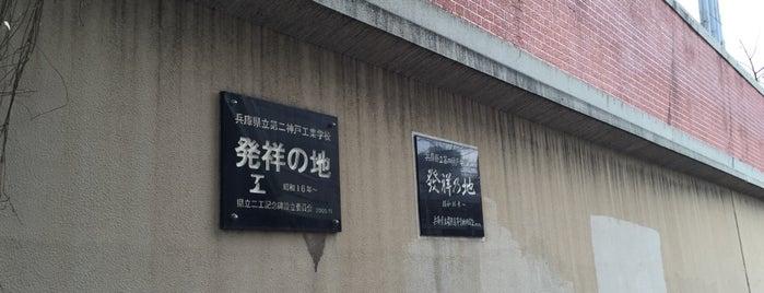兵庫県立第二神戸工業学校発祥の地 is one of 近現代.