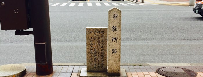 市役所跡 is one of 近現代.