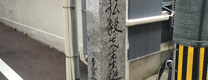 廣田弘毅先生生誕之地 is one of 近現代.