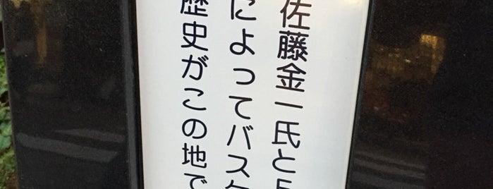 京都バスケットボール発祥の地 is one of 近現代.
