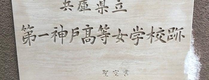 兵庫県立 第一神戸髙等女学校跡 is one of 近現代.