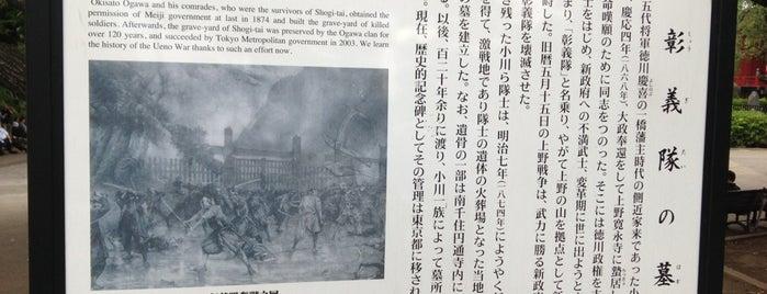 彰義隊の墓 is one of 近現代.