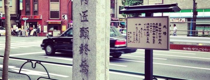 浅野内匠頭終焉之地 is one of 中世・近世の史跡.