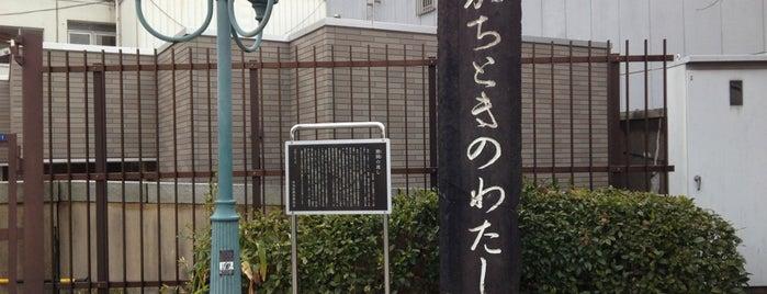 勝鬨の渡し跡 (「かちどきのわたし」碑) is one of 近現代.