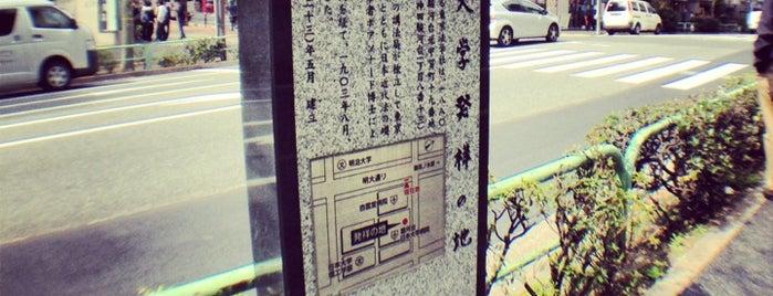 法政大学発祥の地 is one of 近現代.