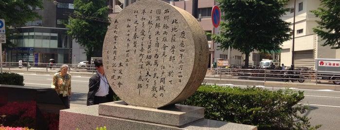 江戸開城会見の地 (薩摩藩蔵屋敷跡) is one of ☆.