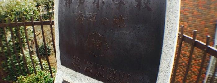 神戸小学校発祥の地 is one of 近現代.