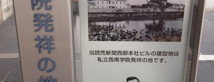 西南学院発祥の地 is one of 近現代.