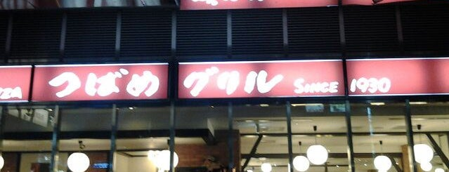 Tsubame Grill is one of 新横浜マップ.